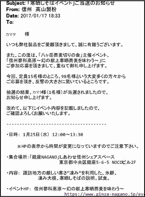 20170117_mail_1.jpg