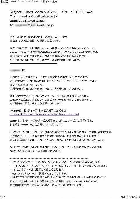 20181001_mail_1.jpg