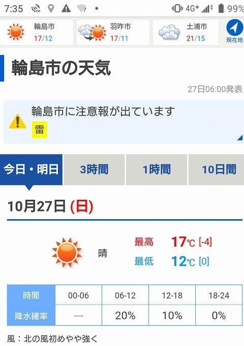 Screenshot_20191027-073533 (2).jpg