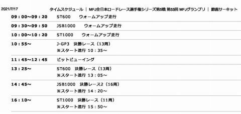 time_schedule.jpg